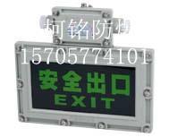 供应防爆壁灯LED/防爆安全出口/疏散指示防爆灯LED报价/防爆灯具供应商图片