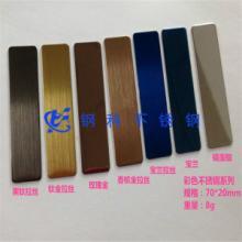 供应彩色不锈钢拉丝胸牌/不锈钢拉丝胸牌生产厂家图片