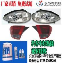 供应汽车车灯密封硅胶_LED大灯防水胶_尾灯外壳粘接胶水生产厂家
