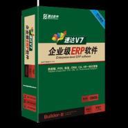 速达V7-PRO-商业版高端ERP管理平台图片
