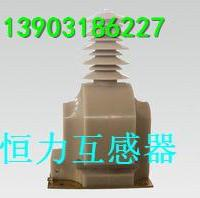 供应哪有卖JDZXW-35电压互感器的
