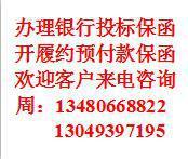 供应江苏徐州地区银行保函代开办理服务履约保函预付款保函投标保函批发