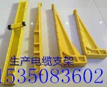 供应河南新乡优质玻璃钢电缆支架