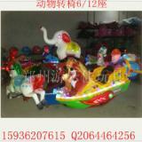 供应6座电动转椅广场儿童游乐设备 旋转飞椅 大象旋转动物转椅厂家
