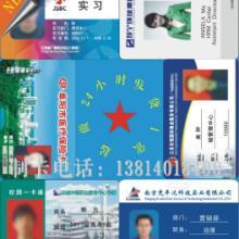 供应快速制作M1员工工作证人像卡胸牌考勤卡制作卡面开门卡快速制作M1员工工作卡人像卡胸牌批发