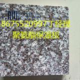 供应薄石材装饰保温一体板,仿石材面装饰保温复合一体板,镜面效果仿石材装饰一体板