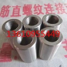 供应钢筋连接套筒,套丝机,直螺纹连接套筒16-32图片