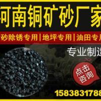 供应用于除锈|喷砂的除锈铜矿砂|河南大广公司