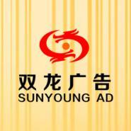 福州大型喷绘广告公司/灯箱广告制图片