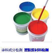 涂料成分检测 塑胶原材料检测13798291814