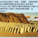 内蒙羊粪专供北京地区的图片
