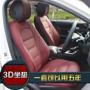 3D立体座垫奔驰坐垫图片