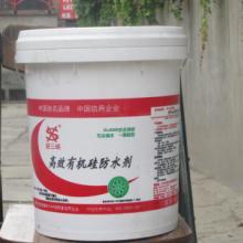 供应高效有机硅防水剂批发
