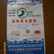 供应绿蚂蚁高钙生物菌剂/钙肥/生物肥批发