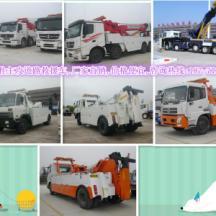 供应高速救援车,清障车,厂家直销,价格超便宜,电话:18771365333