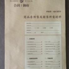 供应档案袋优质档案袋信封设计印刷