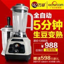 供应万卓Q10商用家用现磨豆浆机,3.9L无渣,定时大容量