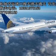 碧根果进口报关公司上海空运代理图片