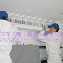供应南京空调清洗,南京空调清洗公司,南京空调清洗工程批发