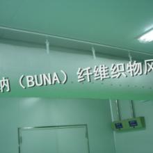 布风管、布袋风管、纤维织物风管 布风管医药仓库适用批发