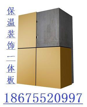 供应山东装饰保温一体板厂家直销,山东氟碳保温装饰一体板批发价格,山东一体化成品保温装饰板