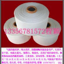 供应气流纺大化涤纶纱5支6支7支,大化纤,强力高,包漂染批发