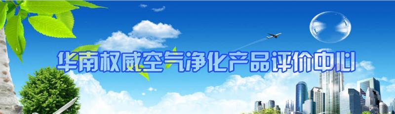 供应华南空气净化器评价中心华南空气净化器评价