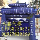 供应焦作气模厂焦作广告彩虹门气模等充气类产品厂家直销