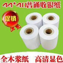供应5730热敏纸是什么/热敏纸规格/热敏收银纸/热敏打印纸
