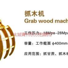 供應用于抓物料的抓木機,抓甘蔗,抓木柴,抓廢料批發