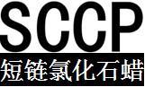 供应做一份SCCP检测报告需要多少钱在SGS做一份SCCP检测报告需要多少钱图片