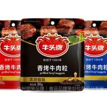 供应广州食品包装设计