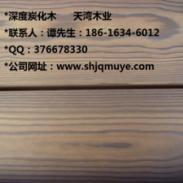 黑龙江深度碳化木报价图片