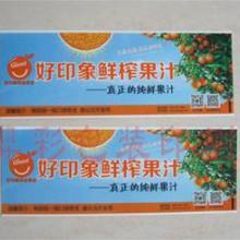 长沙食品饮料标签_矿泉水标签印刷