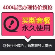 珠海400企业热线办理400热线电话图片