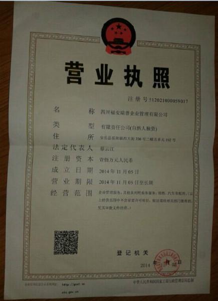 四川福安瑞普企业管理有限公司