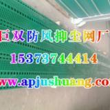供应用于挡风抑尘的金属防风抑尘网|山西防风抑尘网|阻燃防风抑尘网