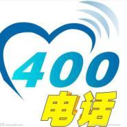 全国400电话网打造企业品牌电话图片