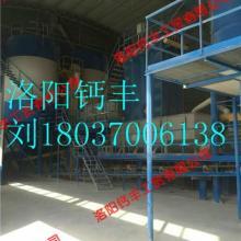 供应灰钙加工设备