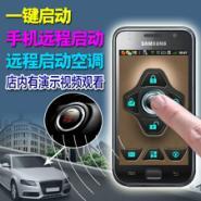 汽车手机远程启动厂家图片