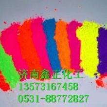 供应荧光颜料厂家,荧光颜料批发,荧光颜料直销