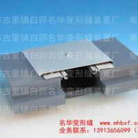 供应外墙盖板型金属变形缝构造防滑条厚度