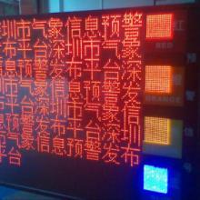 供应LED气象显示屏