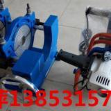 供应山东热熔机厂家山东热熔机价格焊机液压热熔机液压160液压200手推焊机