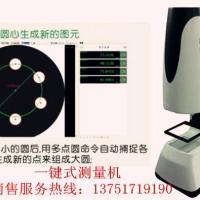 供应国内最好用一键式测量机是哪个品牌,多少钱一台