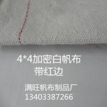 供应白帆布厂家再生涤棉帆布劳保用布密度高质量好价格低