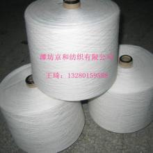供应用于针织机织的气流纺涤纶纱10支 T10s 化纤纱 10支本白纱线