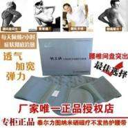 泰尔力图磁疗护腰带图片