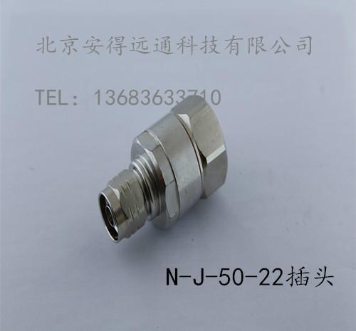 供应接头插头转接头N型接头连接头射频同轴连接器N型连接器转换头