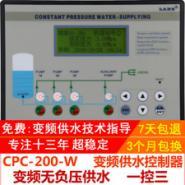 CPC-200-W无负压供水控制器一控三图片